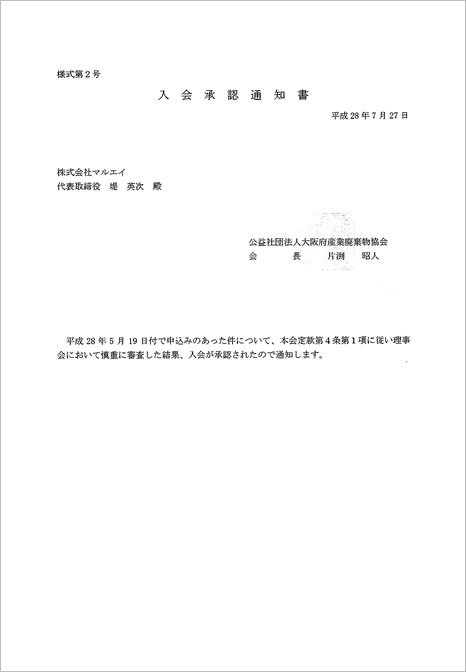 大阪府産業廃棄物協会入会書
